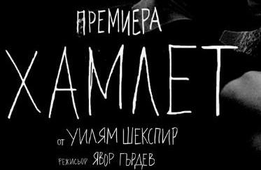 Хамлет – Явор Гърдев