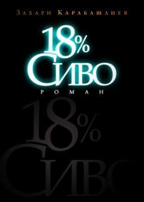 18% сиво – Захари Карабашлиев
