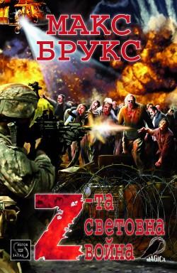 Z-та световна война – Макс Брукс