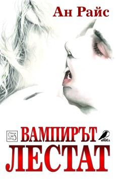 """""""Вампирът Лестат"""" – Ан Райс – различният вампирски роман"""