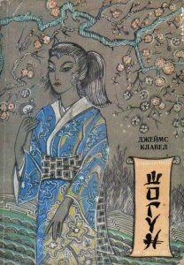 shogun_cover