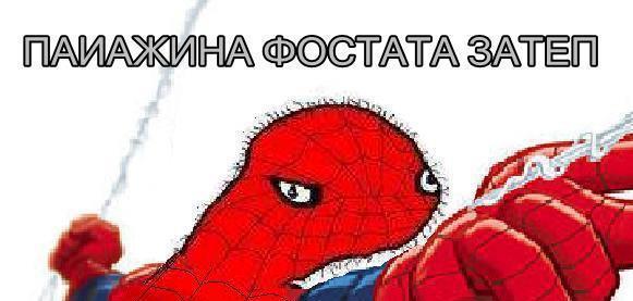 """Интервю със """"Спиндермаан"""" – кой седи зад маската"""