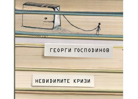"Георги Господинов и ""Невидимите кризи"""