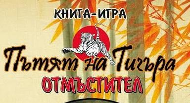 Пътят на Тигъра: Отмъстител! – Хубава работа, ама българска…