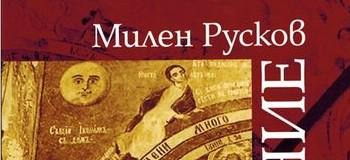 """""""Възвишение"""": шанс за митология"""