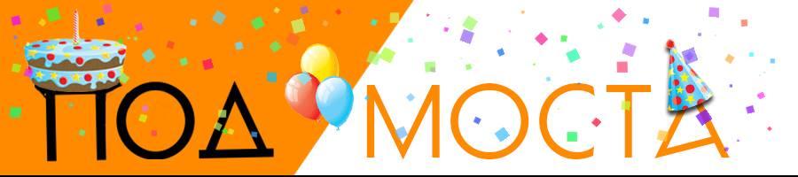 Честит първи рожден ден, Под Моста!