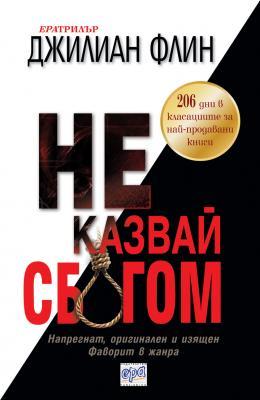 http://podmosta.bg/wp-content/uploads/2014/10/ne-kazwai-sbogom.jpg