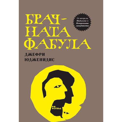 big-brachnara_fabula