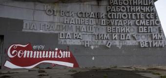 Стига сте говорили за комунизма
