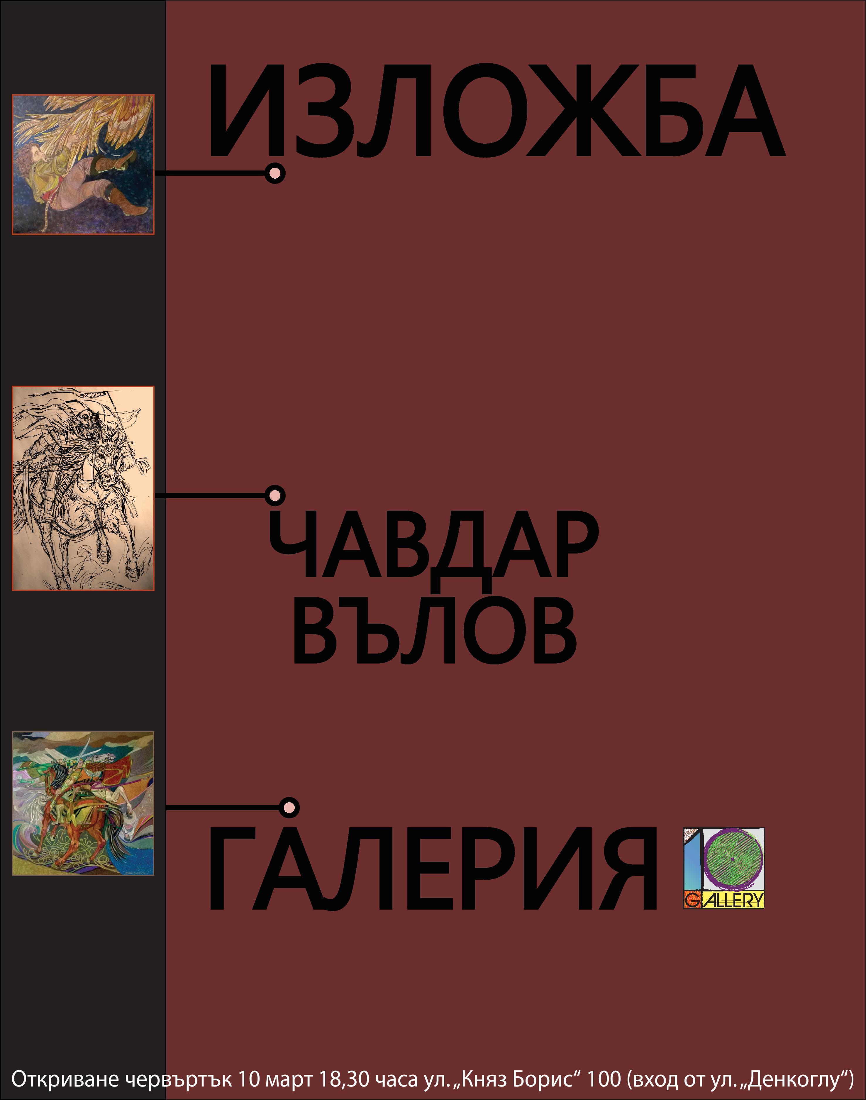 plakat_chavdar-page-001