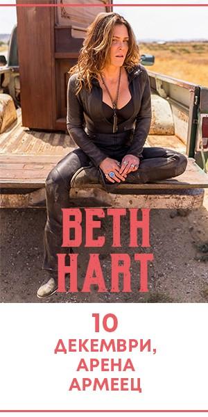 Бет Харт - Концерт