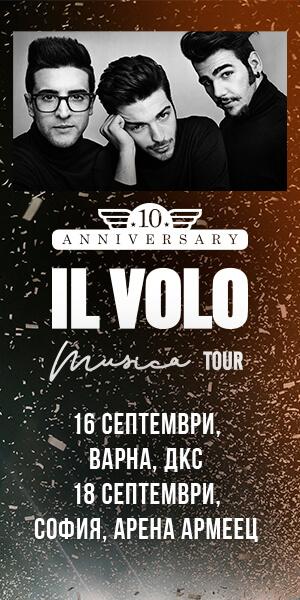 Il Volvo - концерт