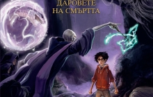 HP7_Cover-huge
