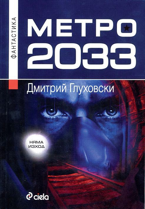 Метро 2033 (ревю)