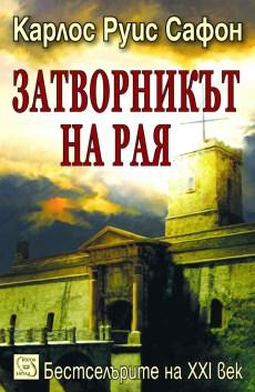 zatvornik_cover