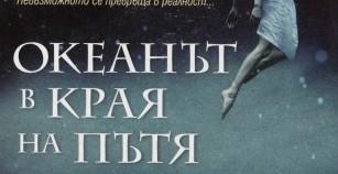 """""""Океанът в края на пътя"""" – Нийл Геймън"""