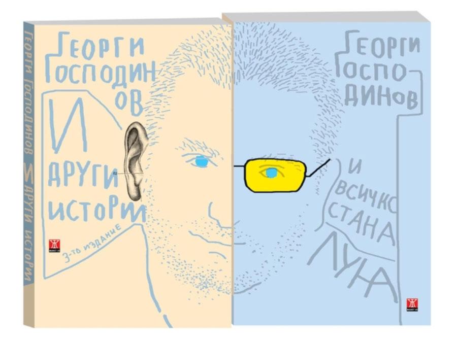 Georgi-Gospodinov-I-vsichko-stana-luna