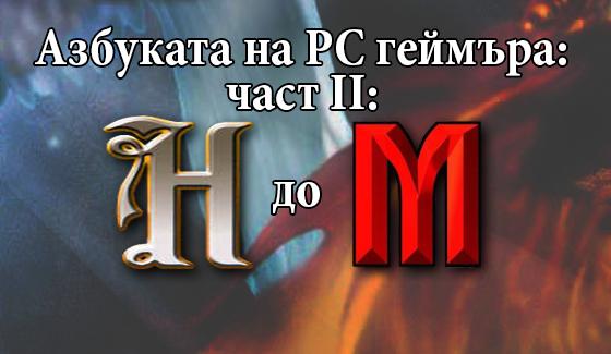 Азбуката на PC геймъра – част 2 (H-M)