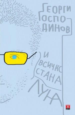 i-vsichko-stana-luna-665x1024