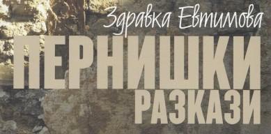 """""""Пернишки разкази"""" от Здравка Евтимова – когато Перник е само име"""