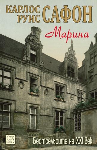 """""""Марина"""" на Сафон – предястие за истинския шедьовър на испанския автор"""