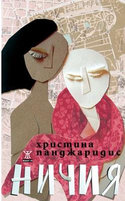 """""""Ничия"""" на Христина Панджаридис – задължително ли е да сме щастливи?"""