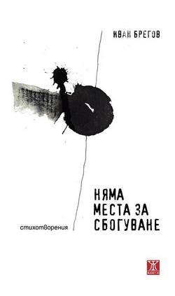 """С """"Няма места за сбогуване"""" на Иван Брегов """"януари идва през април"""""""