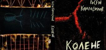 """На колене пред таланта и болката- романът """"Колене"""" от Росен Карамфилов"""