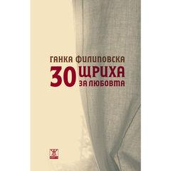 mid-30_shtriha