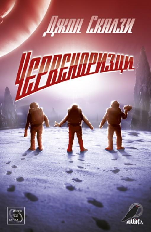 Черноризци