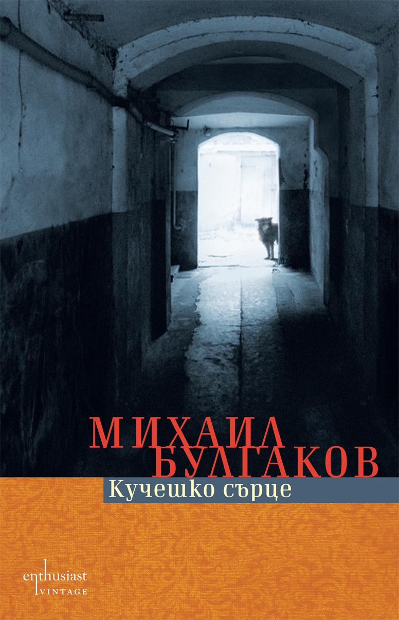 bulgakov.indd