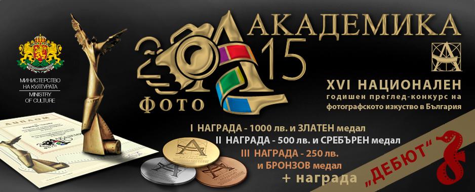 http://photoacademy.org/wp-content/uploads/2015/03/slider_PA_2015.jpg