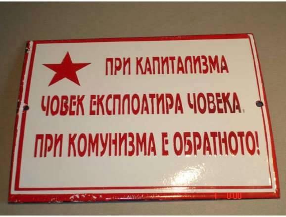 Комунизъм и капитализъм