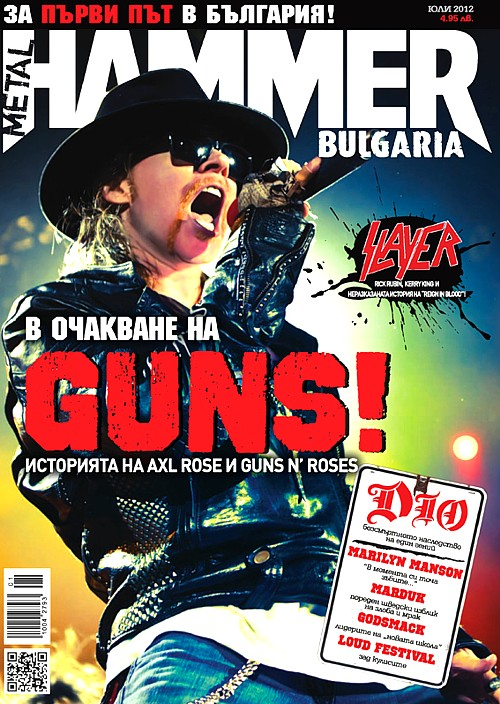 metal-hammer-bulgaria-cover-issue-1
