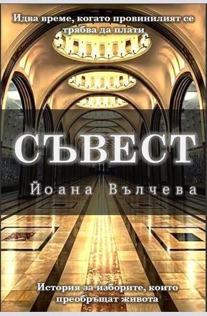 yoana-valcheva-savest