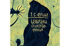 """""""Избрани стихотворения"""" на Т. С. Елиът или кратка разходка сред модернизма"""