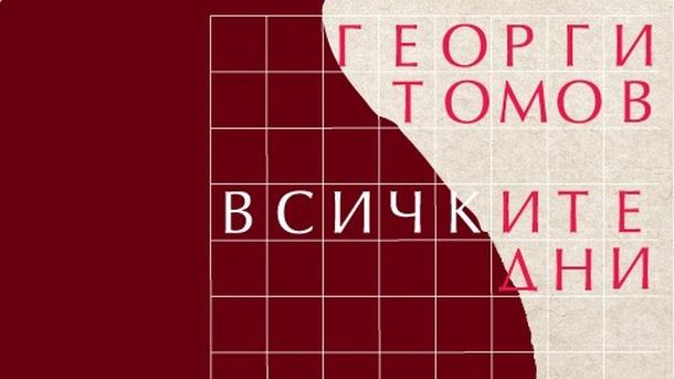 Tomov2