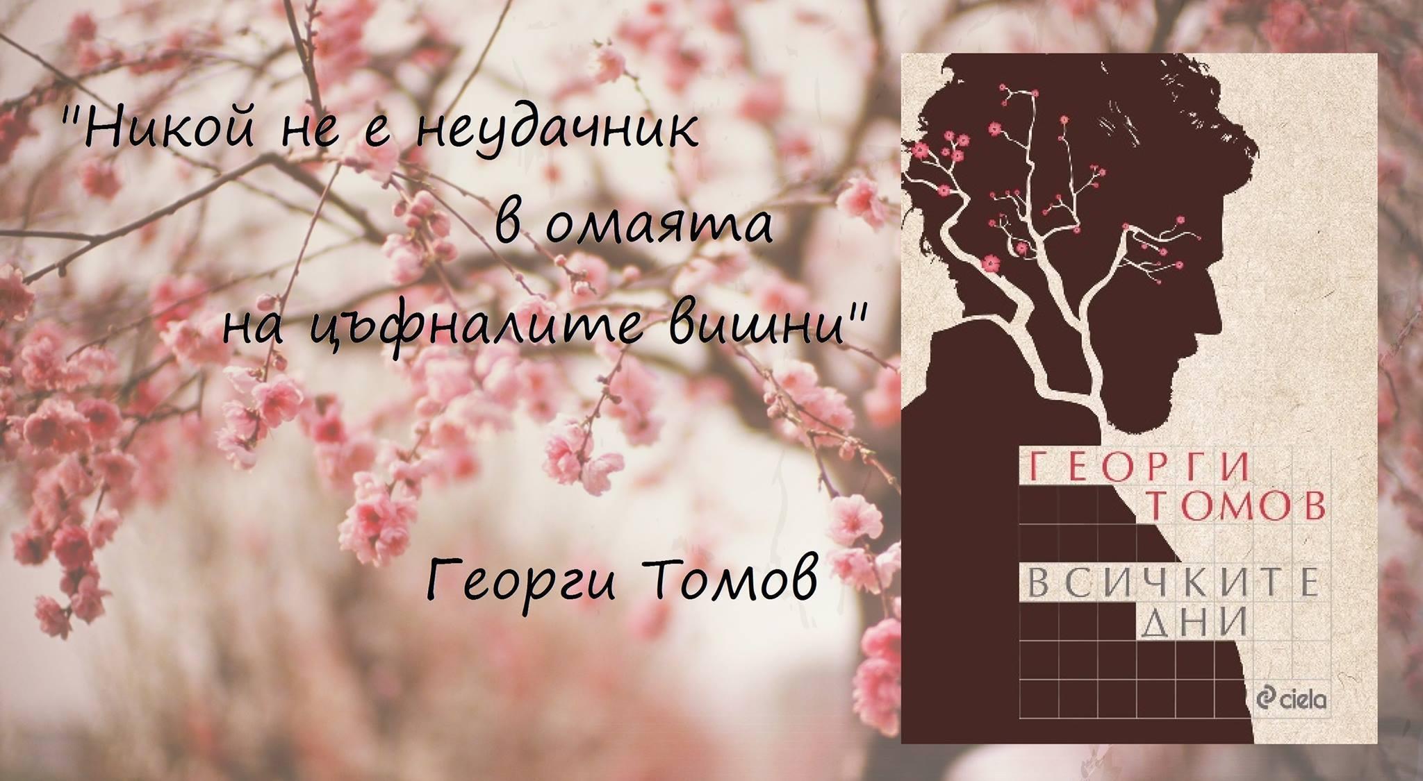 Tomov3