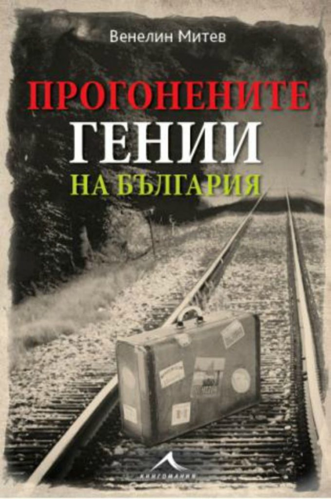 "Източник: Издателство ""Книгомания"""