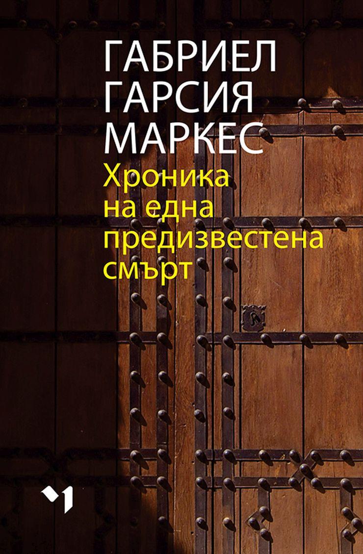 Източник: http://www.latchezarmintcheff.com/
