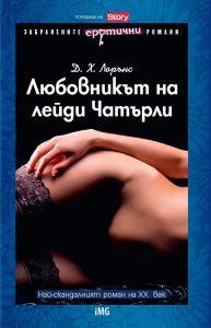 liubovnikut-na-lejdi-chaturli-16647-636x0