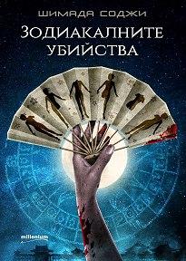 zodiakalnite-ubijstva