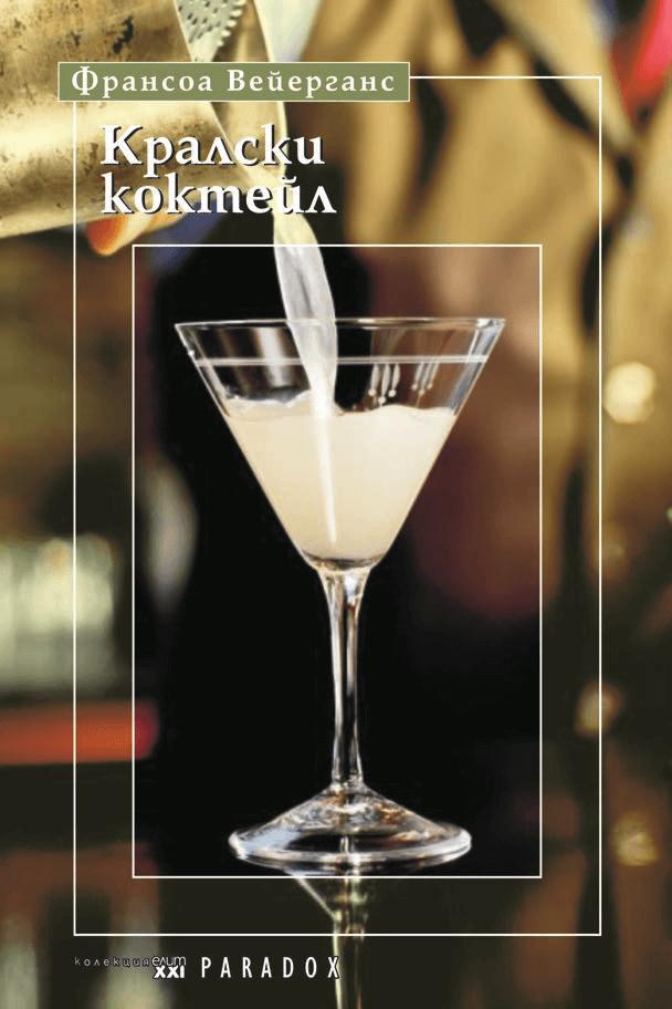 kralski-kokteyl