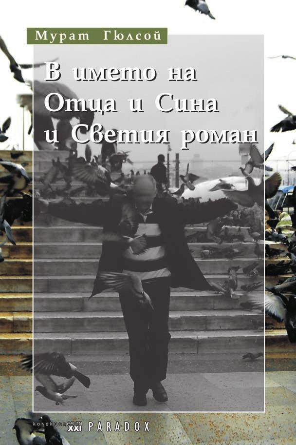 v-imeto-na-ottsa-i-sina-i-svetia-roman