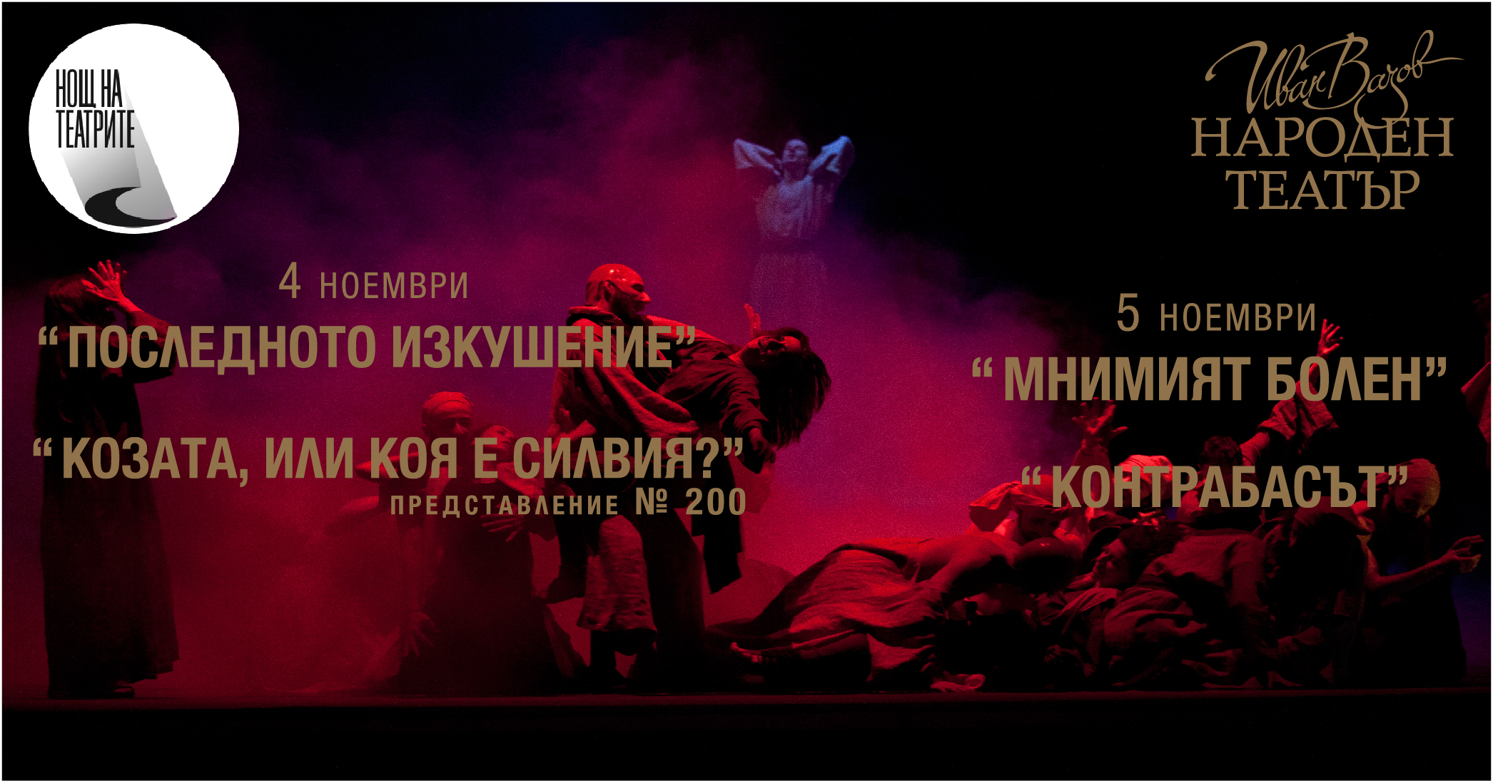 Нощ на театрите