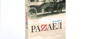 Български холокост