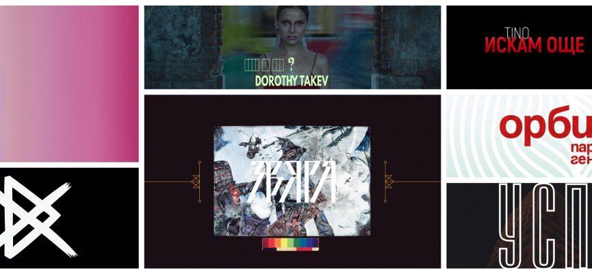 българската музика през септември