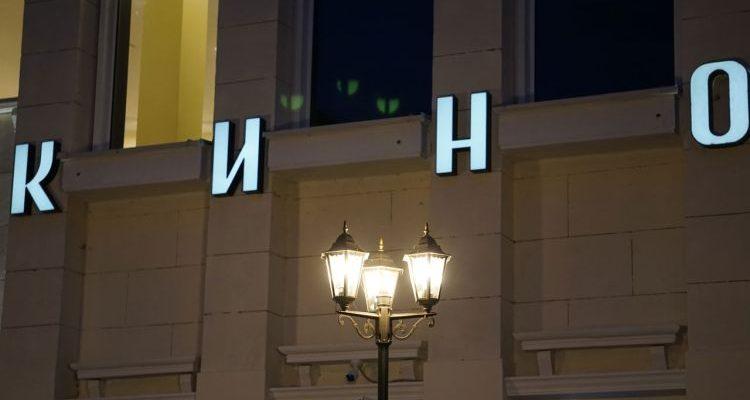 "Кино ""Искра"" Велико Търново"