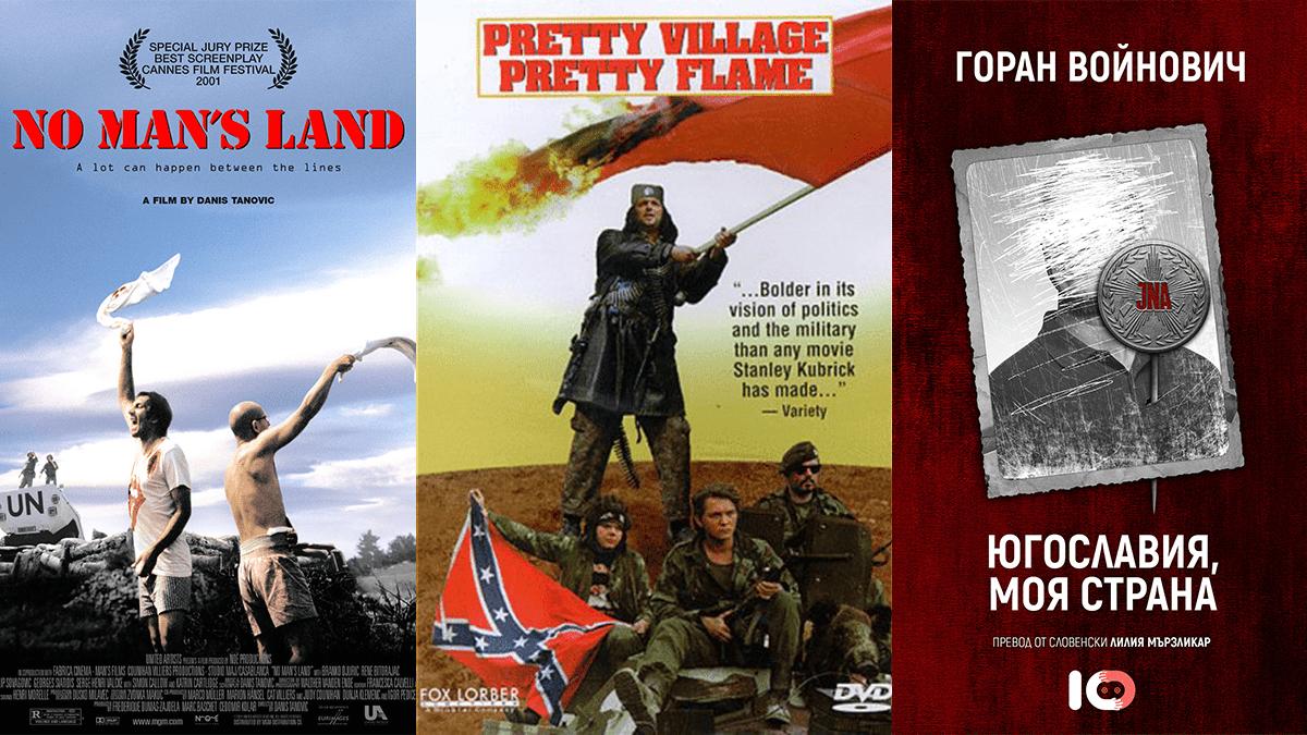 Югославските войни